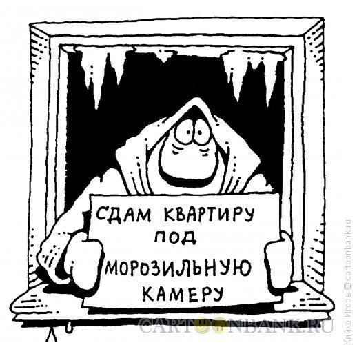 Карикатура: Сдача внаем, Кийко Игорь