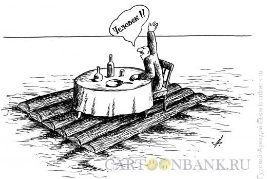 Карикатура: человек на плоту, Гурский Аркадий