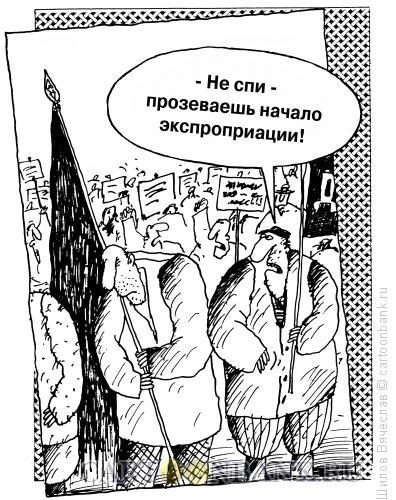 Карикатура: Соня, Шилов Вячеслав