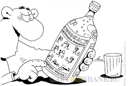 Карикатура: Этикетка, Кийко Игорь