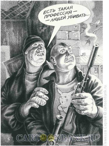 Карикатура: Есть такая профессия..., Лемехов Сергей