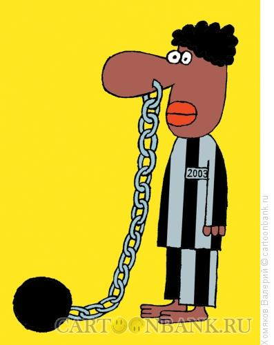 Карикатура: Узник совести, Хомяков Валерий