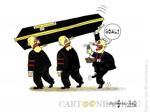 Карикатура: Го-о-о-л!, Смаль Олег