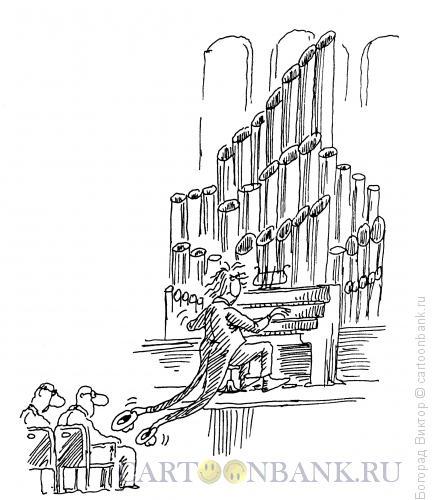 Карикатура: Орган, Богорад Виктор