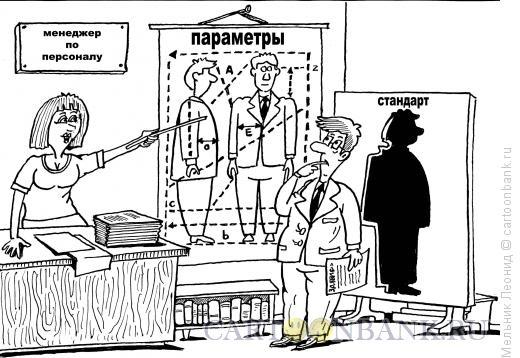 Карикатура: Параметры, Мельник Леонид