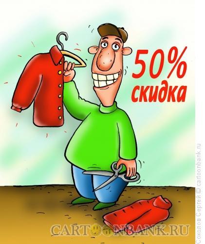 Карикатура: скидка, Соколов Сергей