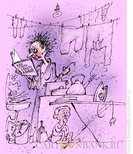 Карикатура: сексуальное самообразование, Осипов Евгений