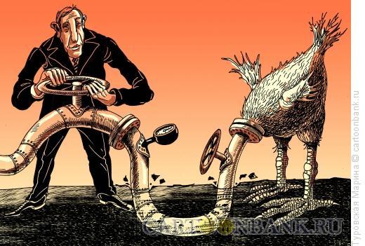 Карикатура: Страус и газовая труба, Туровская Марина