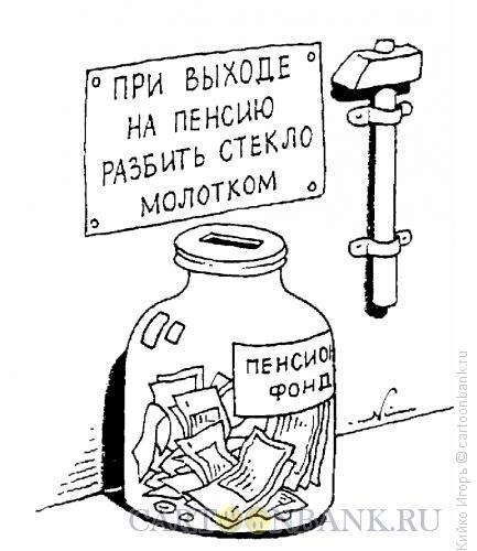 Карикатура: Пенсионный запас, Кийко Игорь
