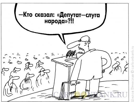 Карикатура: Слуга, Шилов Вячеслав