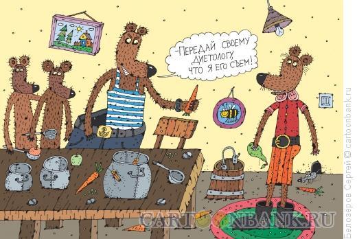 Карикатура: Худеющие, Белозёров Сергей
