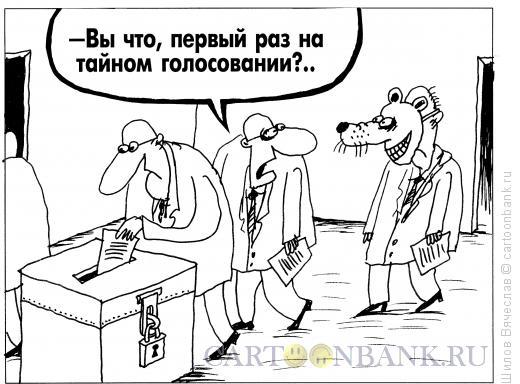 Карикатура: Маска, Шилов Вячеслав