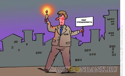 Карикатура: Новый Диоген, Мельник Леонид