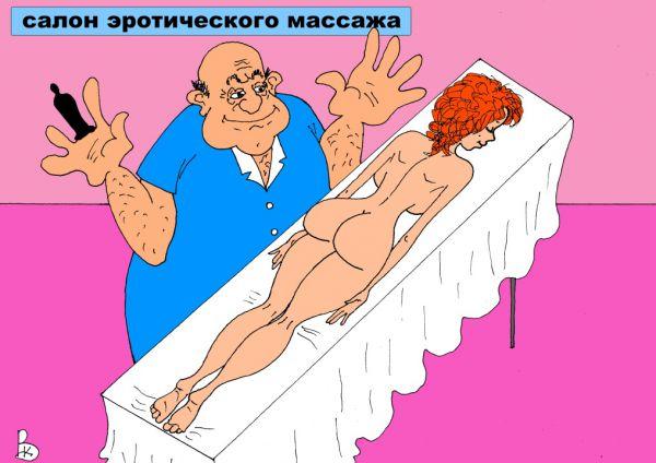 Карикатура: Только для женщин, Валерий Каненков