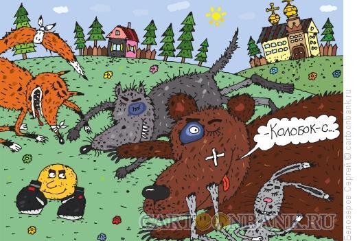 Карикатура: Тут и сказочке конец, Белозёров Сергей