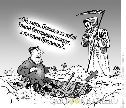 Карикатура: Беспредел, Сергеев Александр