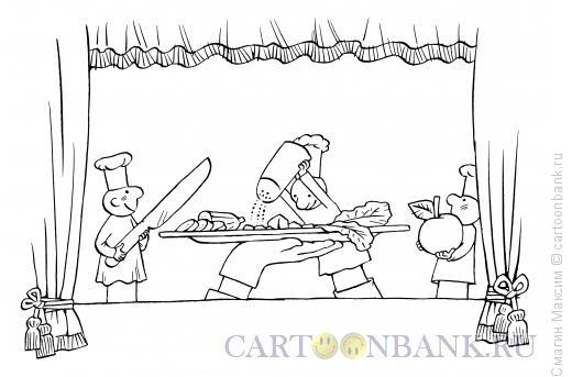 Карикатура: Кулинарный спектакль, Смагин Максим
