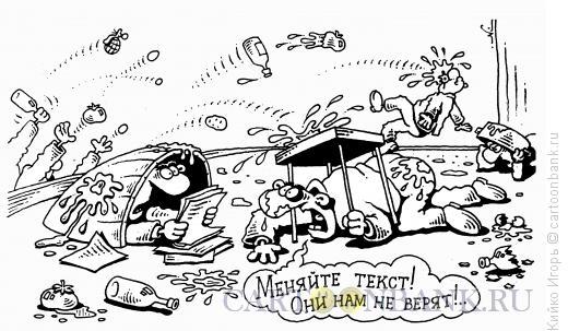 Карикатура: Плохой текст, Кийко Игорь