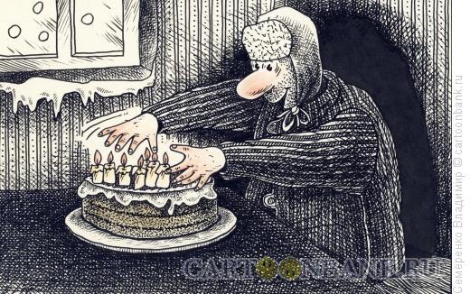 Карикатура: День рождения, Семеренко Владимир