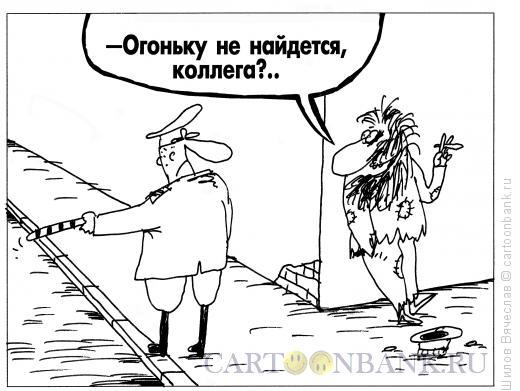 Карикатура: Коллеги, Шилов Вячеслав