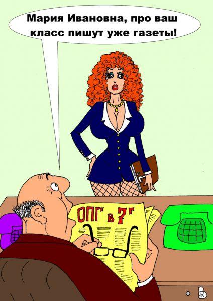 Карикатура: У директора школы, Валерий Каненков