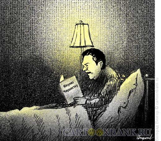 Карикатура: Чтение перед сном, Богорад Виктор