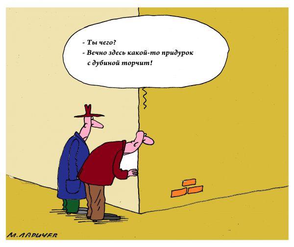 Карикатура: придурки, михаил ларичев