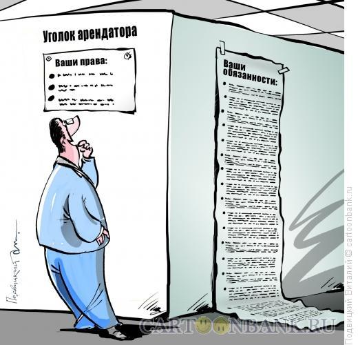 Карикатура: Уголок арендатора, Подвицкий Виталий