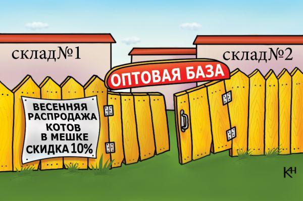 Карикатура: Весенняя распродажа, Александр Кузнецов