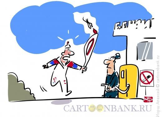 Карикатура: Бензин кончился, Иорш Алексей