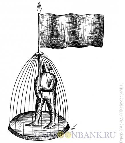 Карикатура: человек в клетке, Гурский Аркадий