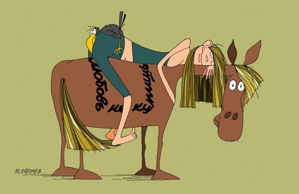 Карикатура: любовь..., михаил ларичев