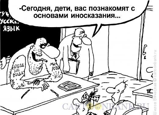 Карикатура: Основы иносказания, Шилов Вячеслав
