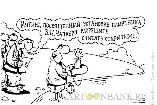 Карикатура: Памятник Чапаеву, Кийко Игорь