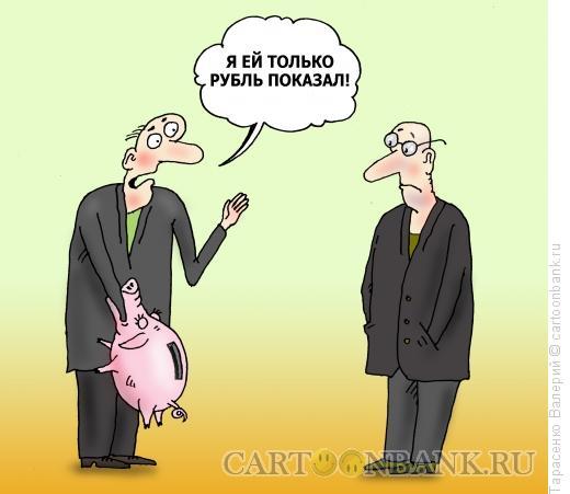 Карикатура: Злая копилка, Тарасенко Валерий