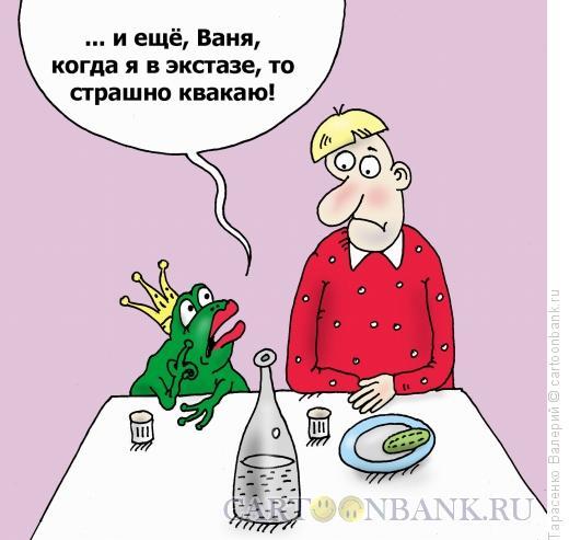 Карикатура: Лягушка-невеста, Тарасенко Валерий