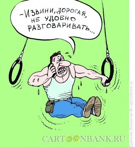 Карикатура: Не удобно разговаривать, Дубинин Валентин