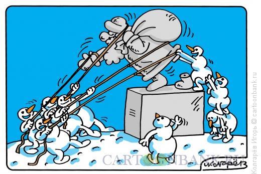 Карикатура: Снос памятника, Колгарёв Игорь