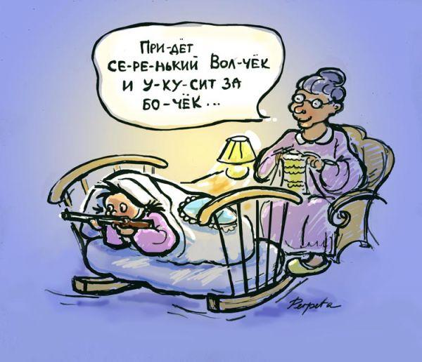 Карикатура: в засаде, Perpeta