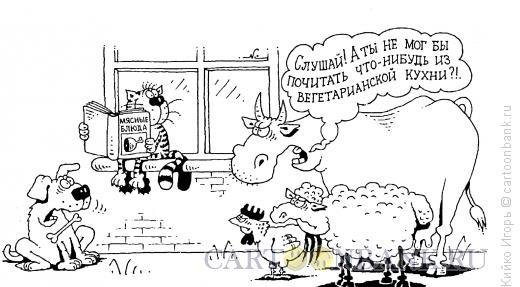 Карикатура: Вегитарианцы, Кийко Игорь
