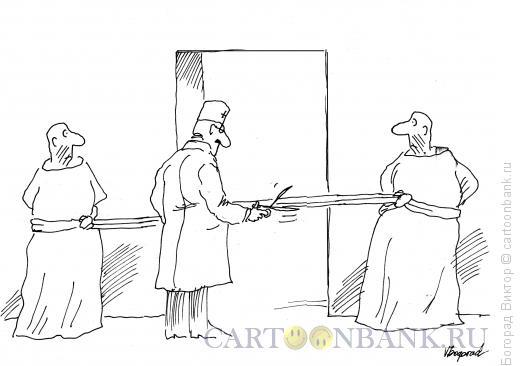 Карикатура: Открытие желтого дома, Богорад Виктор