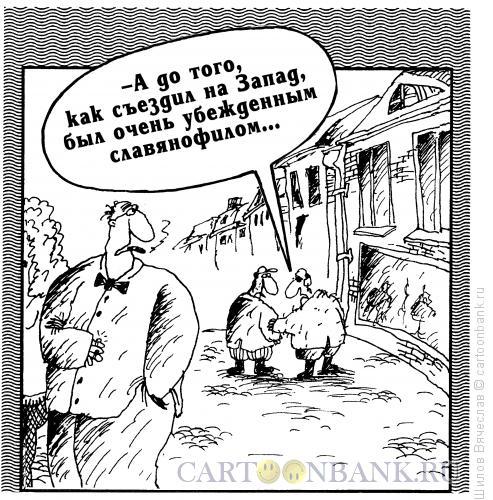 Карикатура: Отступник, Шилов Вячеслав