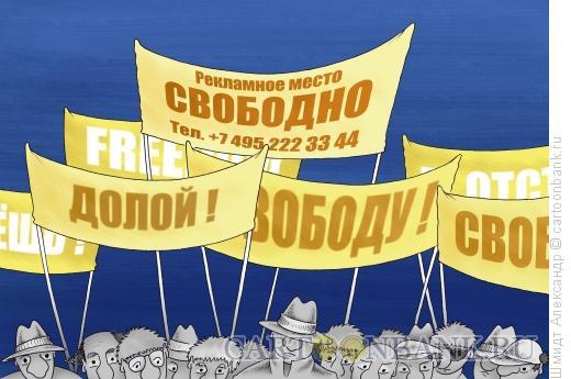 Карикатура: Рекламное место сдается, Шмидт Александр