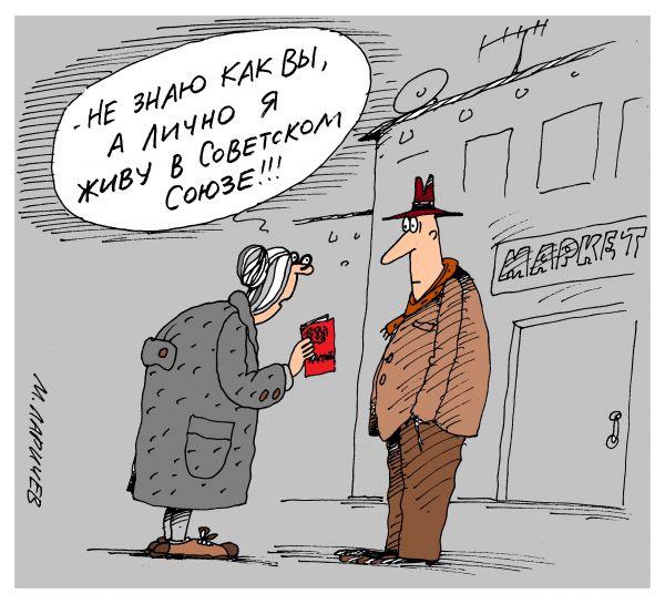 Карикатура: ссср, михаил ларичев