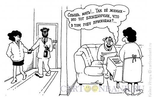 Карикатура: Блондинчик, Кийко Игорь