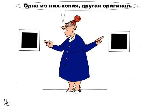 Карикатура: Искуствовед, Валерий Каненков