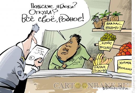 Карикатура: Свое родное, Подвицкий Виталий