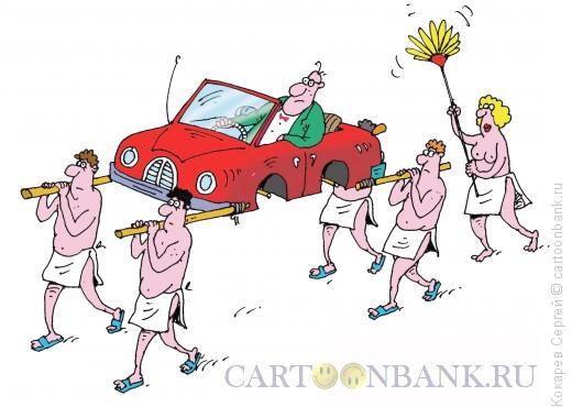 Карикатура: автофараон, Кокарев Сергей