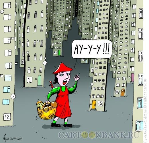 Карикатура: Красная шапочка, Лукьянченко Игорь