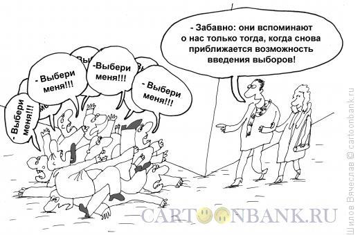 Карикатура: Куча-мала, Шилов Вячеслав